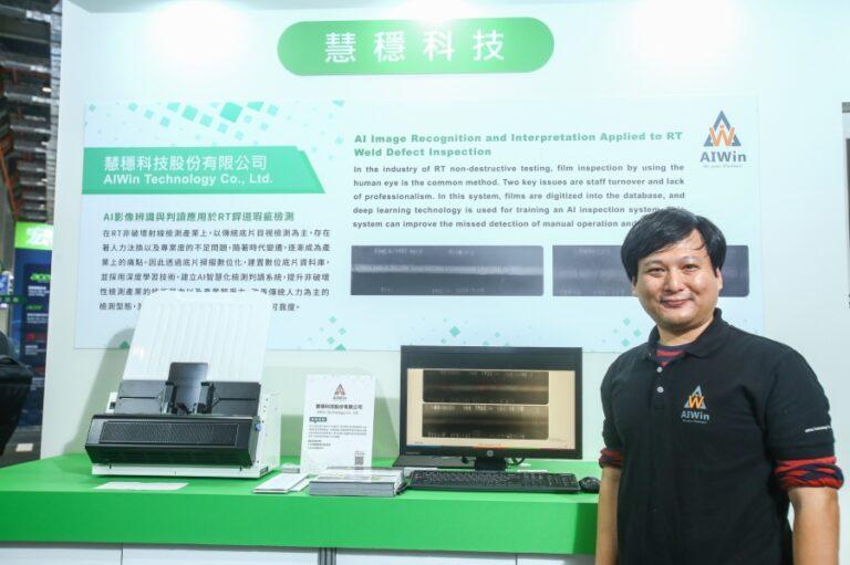 """智慧城市展""""亚洲・矽谷主题馆""""遇见台湾AIoT智慧应用无所不在"""