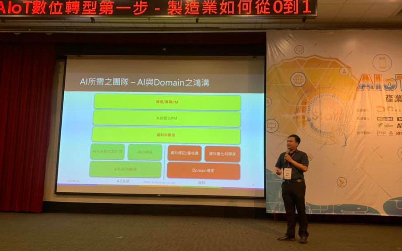 """2020.8.10【中華亞太智慧物聯發展協會 """"AIoT數位轉型第一步""""大會】"""